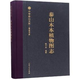 泰山木本植物图志中华泰山文库.著述书系