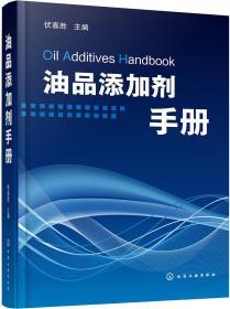 油品添加剂手册