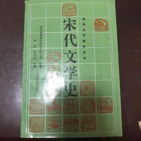 宋代文学史.下册