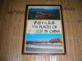 中国十大名胜(1套10张)明信片