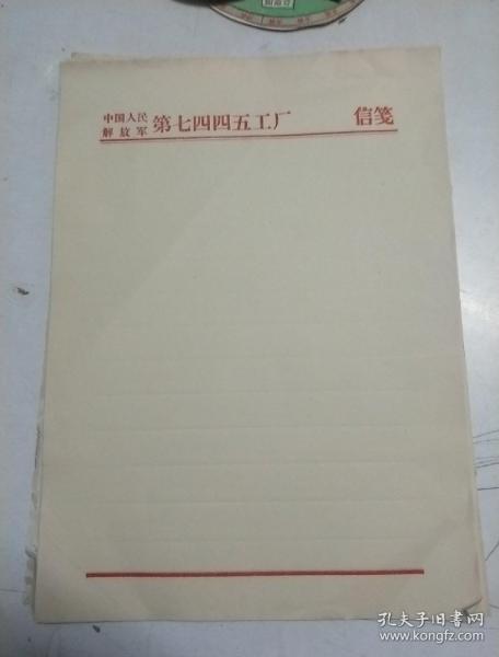 中国人民解放军第七四四五工厂 信笺  20张合售