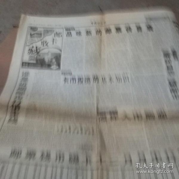 中国证券报1997年12月13日第六版《邮卡收藏》,《卡市投资的基本知识》,《怎样入市购邮》《邮票钱币磁卞十二月月中行情》。