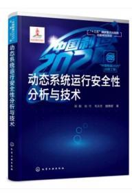 动态系统运行安全性分析与技术正版 (美)吉恩 F.富兰克林(Gene F. F 9787111538752