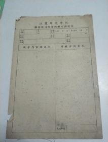 江苏师范学院  教育实习指导教师听课记录  1960年代