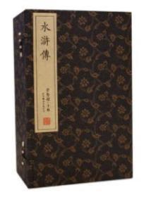 四大名著 水浒传 崇贤馆藏书手工线装宣纸一函八册繁体竖排