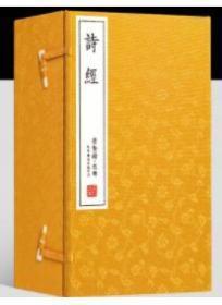 诗经 一函四册 手工宣纸线装 繁体竖排 崇贤馆藏书古诗词 书籍