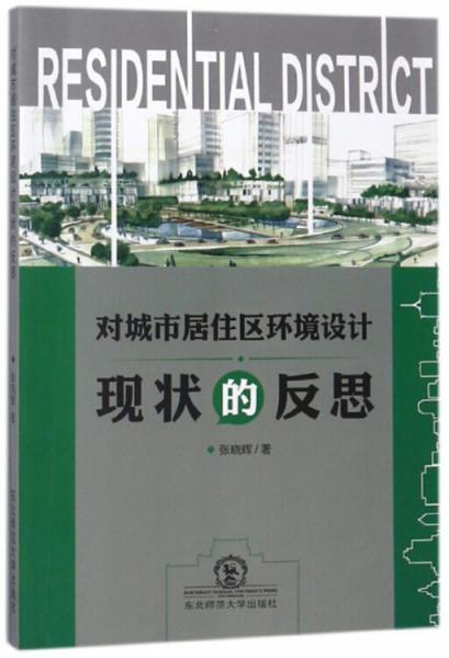 对城市居住区环境设计现状的反思