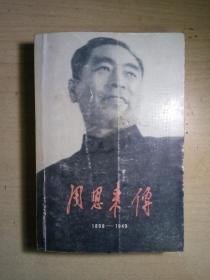 ZCD 周恩来传 1898-1949(89年1版1印)