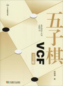 全新正版   五子棋VCF1000题