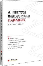 四川省城市交通基础设施与区域经济相关耦合性研究