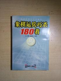 ZCD 象棋类:象棋运兵巧杀180着(2002年1版1印)