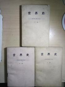 ZCD 世界史(上中下全三册、75年1版1印、馆藏配本)