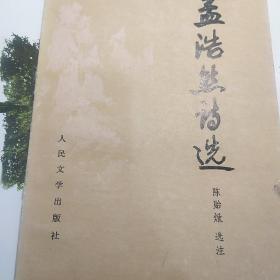著名学者陈贻焮签名盖章本《孟浩然诗选》,永久保真,假一赔百。