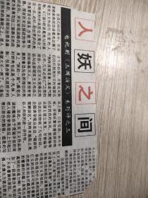 报纸剪贴——人妖之间