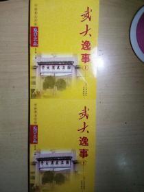 ZCD  中国著名学府逸事文丛:武大逸事(上下全二册、2006年1版3印、武汉大学逸事文丛)