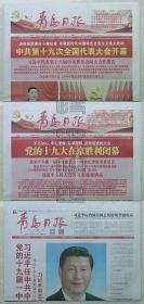 青岛日报2017年10月19、25、26日(十九大开幕、闭幕、中央领导机构)