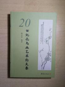 ZCD 20世纪花鸟画艺术论文集(2001年1版1印)
