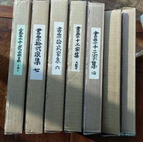 书票十二家集 全7卷84张木版画!日本历届书票展纪念 斋藤清等版画大师手摺