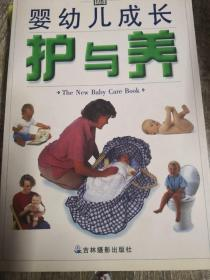 婴幼儿成长护与养