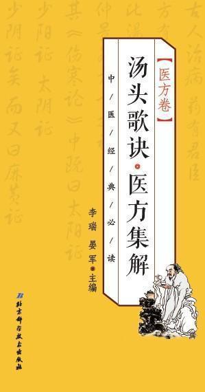 中医经典必读:汤头歌诀·医方集解:医方卷