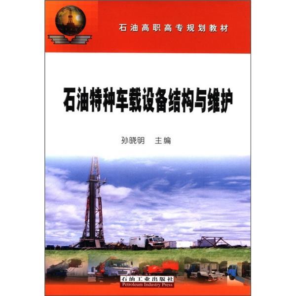 石油特种车载设备结构与维护