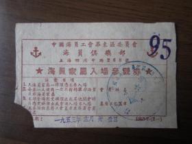 1953年中国海员工会华东区委员会海员俱乐部海员家属入场参观劵