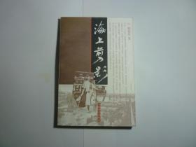 【包邮】海上剪影//郑祖安著..上海辞书出版社..2001年12月一版一印..品佳如新..