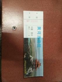 黄河游览区门票11张合售