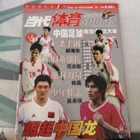 当代体育 月末版 2001年第10期