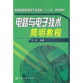 电路与电子技术简明教程