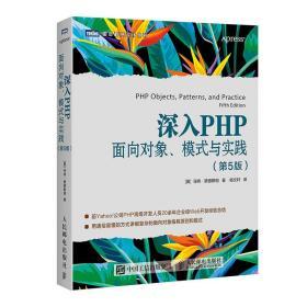 深入PHP面向对象模式与实践(第5版)