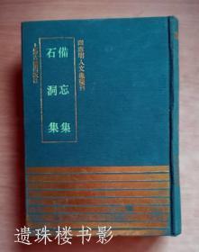 备忘集 石洞集(四库明人文集丛刊)