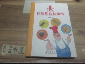 东方美食---红厨帽食材指南