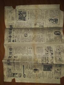新少年报1958年11月10日第575期(志愿军叔叔大败纸老虎的消息,我见到了康生同志)