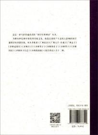 国学经典释读:广解孟子
