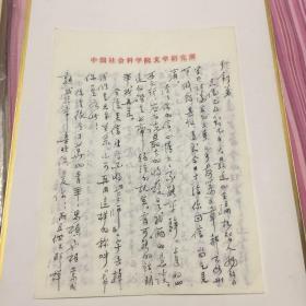 中国社科院文学研究所资深研究员祁连休信札一通