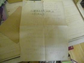 1966年马龙给朱守义、王明风、苗兴泉同志的信【两页】