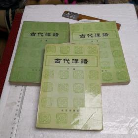 古代汉语上中下三册全