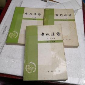 古代汉语一二三册修订本