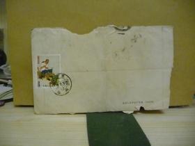 文革实寄封 贴户县农民画邮票一枚 [信封只有半伴】
