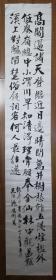 手书真迹书法:中书协会员孙荣刚楷书韦应物句(197x34 无钤印)