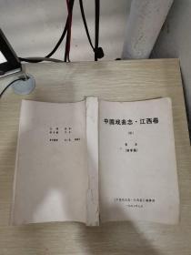 中国戏曲志.江西卷(四)音乐(初审稿)油印