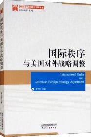 国际秩序与美国对外战略调整