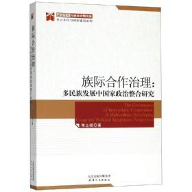 族际合作治理:多民族发展中国家政治整合研究