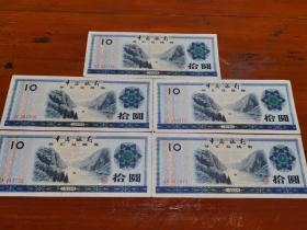 中国银行外汇兑换券 拾圆 10元 一九七九年 1979年 蓝色一起走500元,保真
