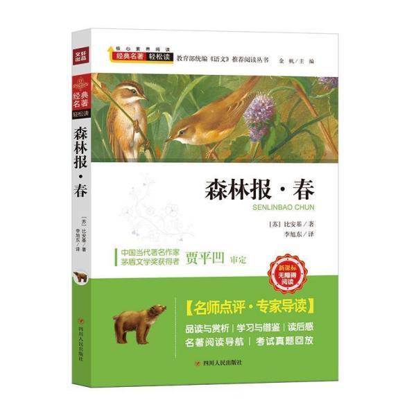森林报 春ISBN9787220114250四川人民KL09726全新正版出版社库存新书A19-2-1