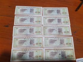 中国银行外汇兑换券 壹角 1角 一九七九年 1979年