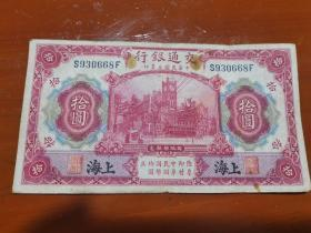 中华民国三年印交通银行红大10元 约87毫米#157毫米
