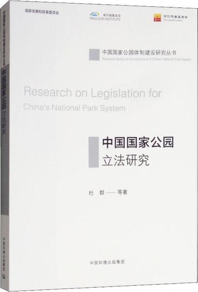 中国国家公园立法研究