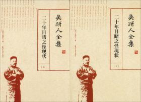 吴趼人全集 二十年目睹之怪现状(2册)